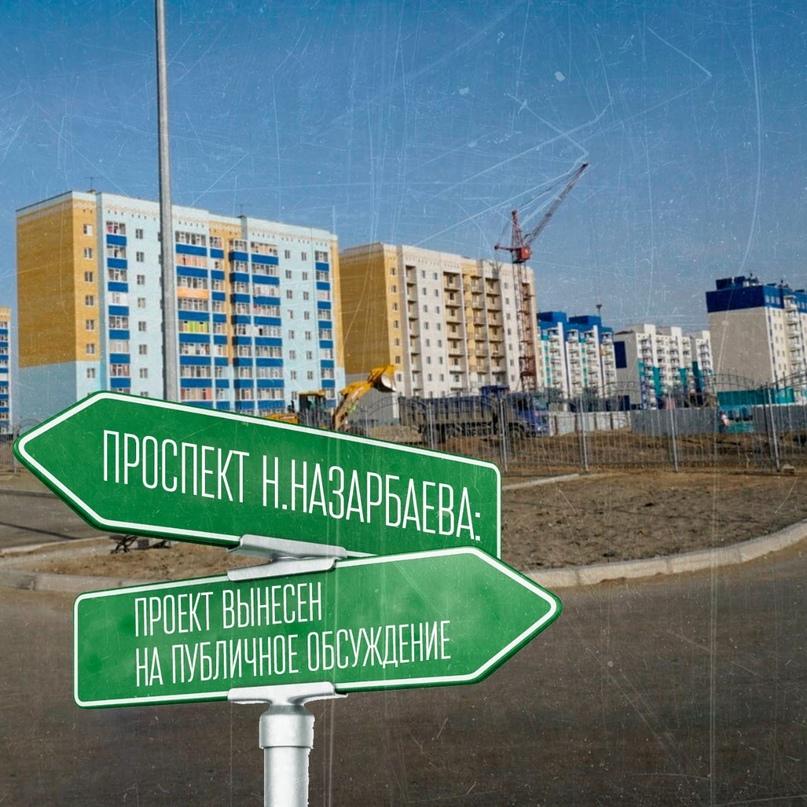 Тема: Проспект Н.Назарбаева: проект вынесен на публичное обсуждение