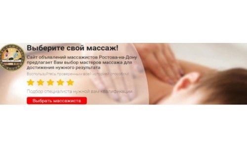 Антицеллюлитный массаж Ростов-на-Дону