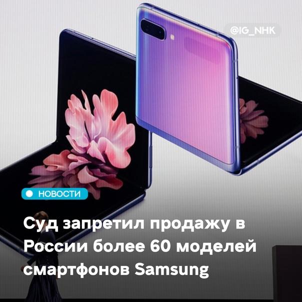 Арбитражный суд Москвы запретил компании Samsung E...