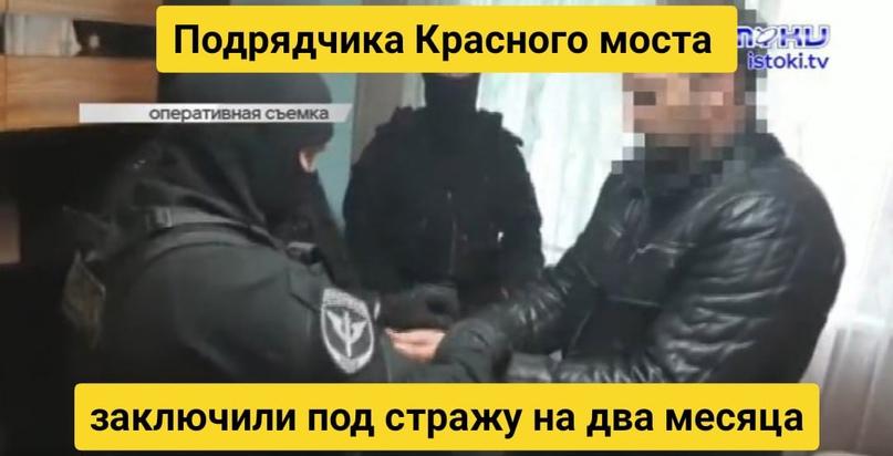 Подрядчика Красного моста заключили под стражу на два месяца