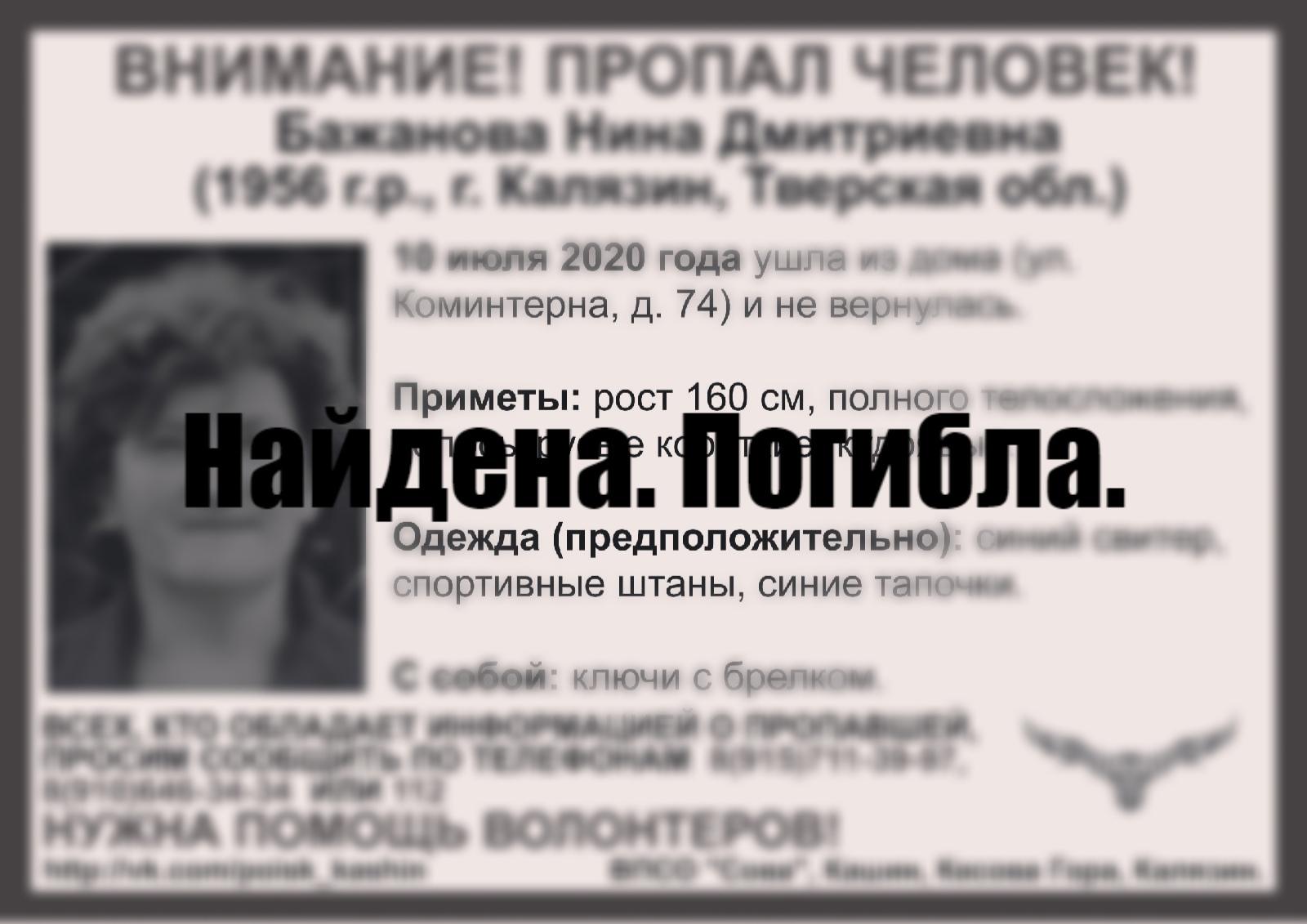 В Тверской области женщину, пропавшую больше года назад, нашли погибшей