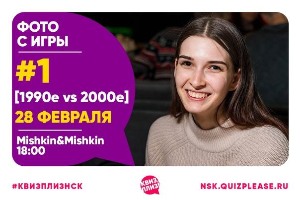 28.02.2021   Mishkin&Mishkin   [1990e vs 2000e] #1 18:00 (161 фото)