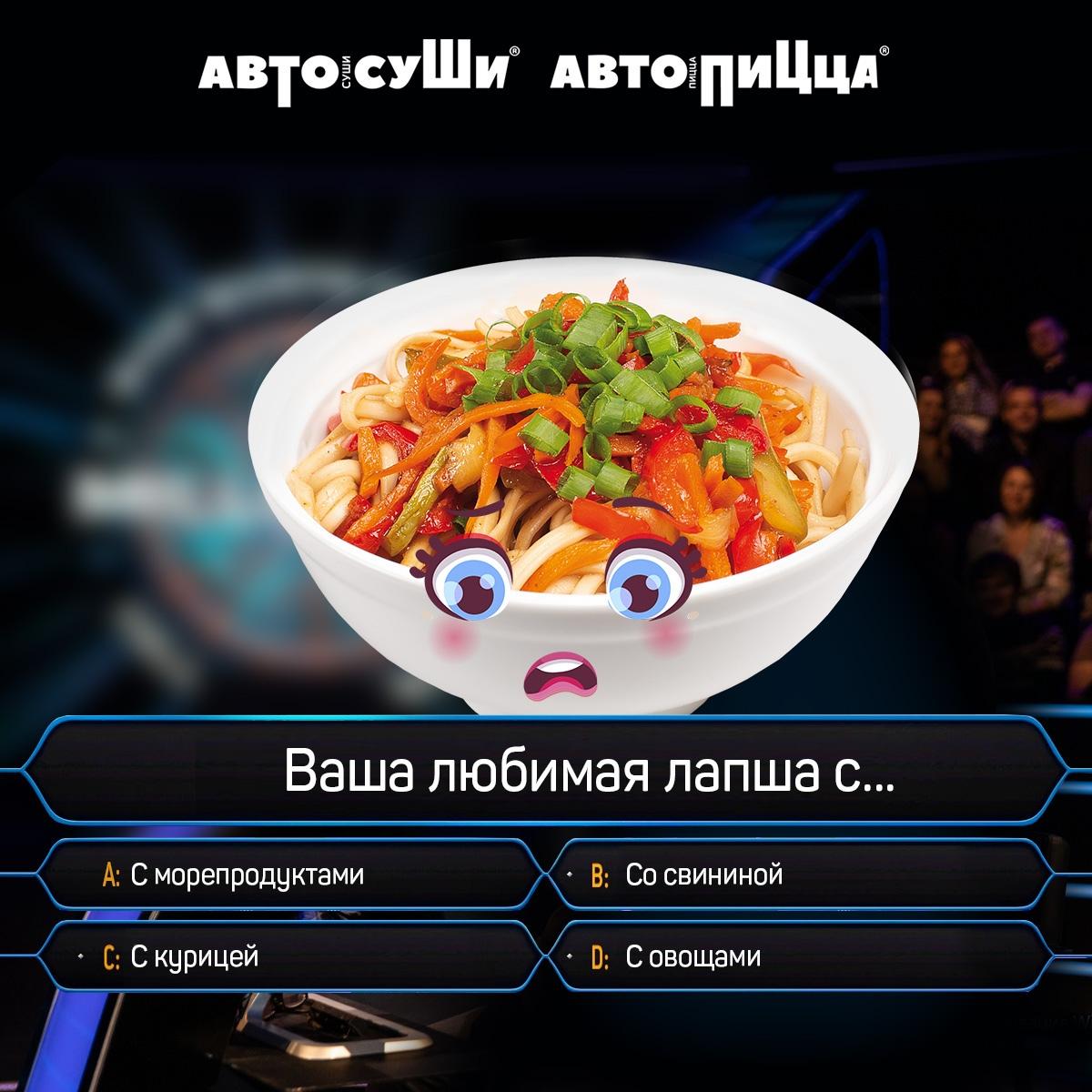 Суши-бар, кафе «Автосуши» - Вконтакте