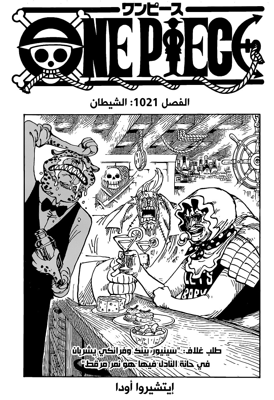 One Piece Arab 1021, image №2