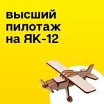 Высший пилотаж на ЯК-12 (Як-52)