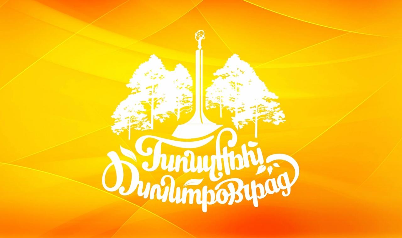 Добрый день, жители Димитровграда! Многие помнят неприятную ситуацию, которая пр...