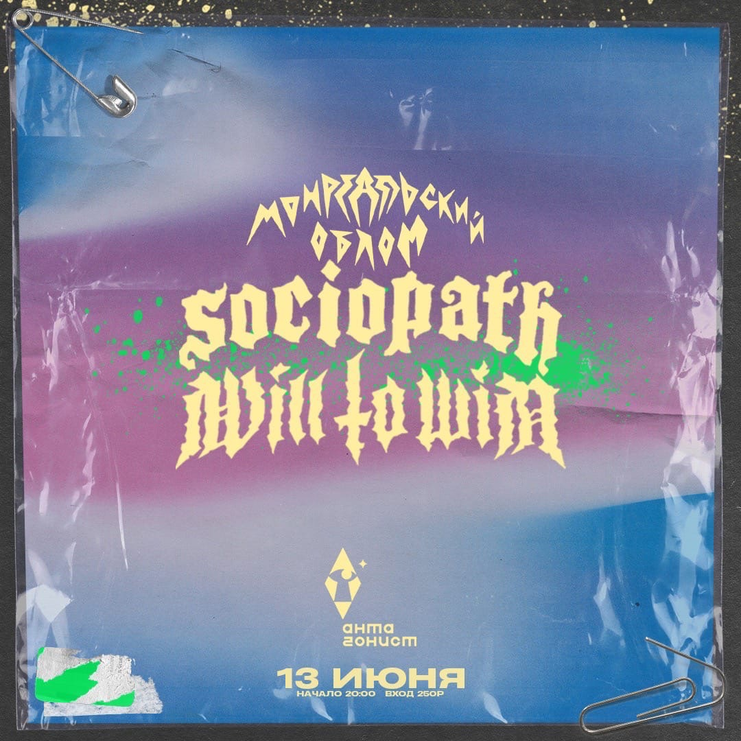 Афиша Тула WILLTOWIN/SOCIOPATH/МОНРЕАЛЬСКИЙ ОБЛОМ