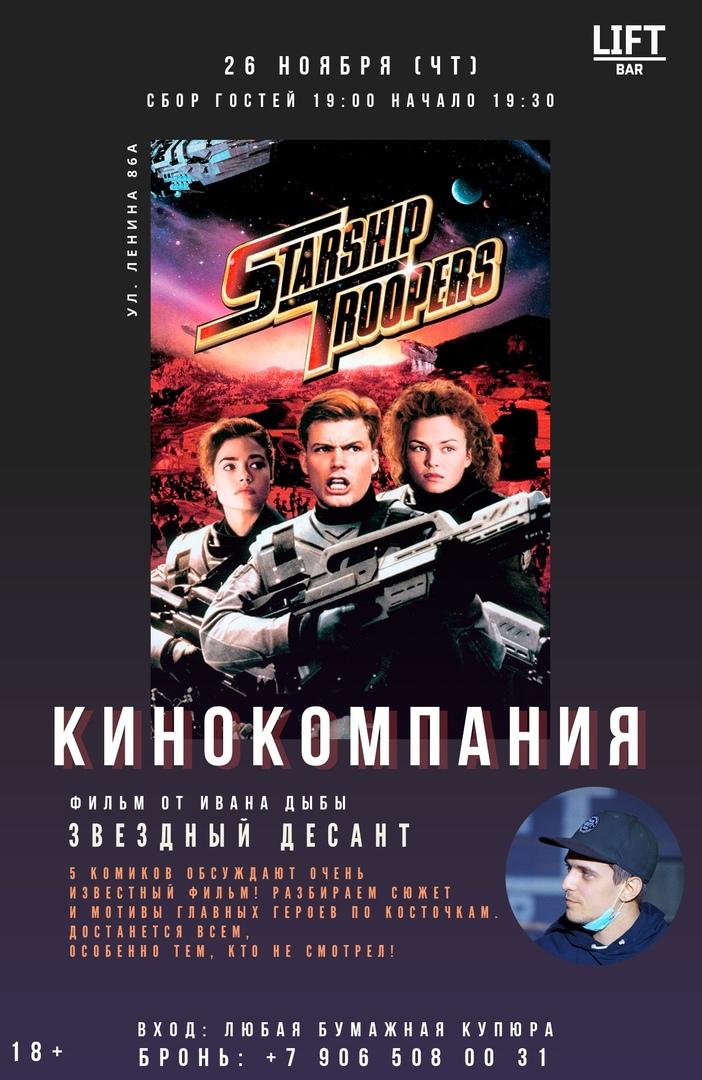 Афиша КИНОКОМПАНИЯ / Звездный Десант