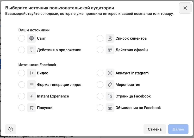 Какие бывают аудитории в FB и как их можно создавать?, изображение №9