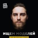 Барбер Костя | Смоленск | 2