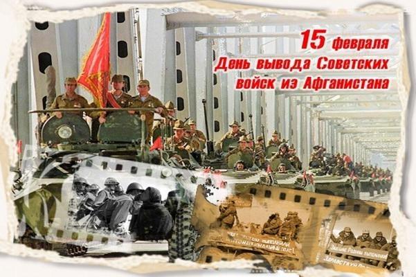 День вывода Советских войск из Афганистана.