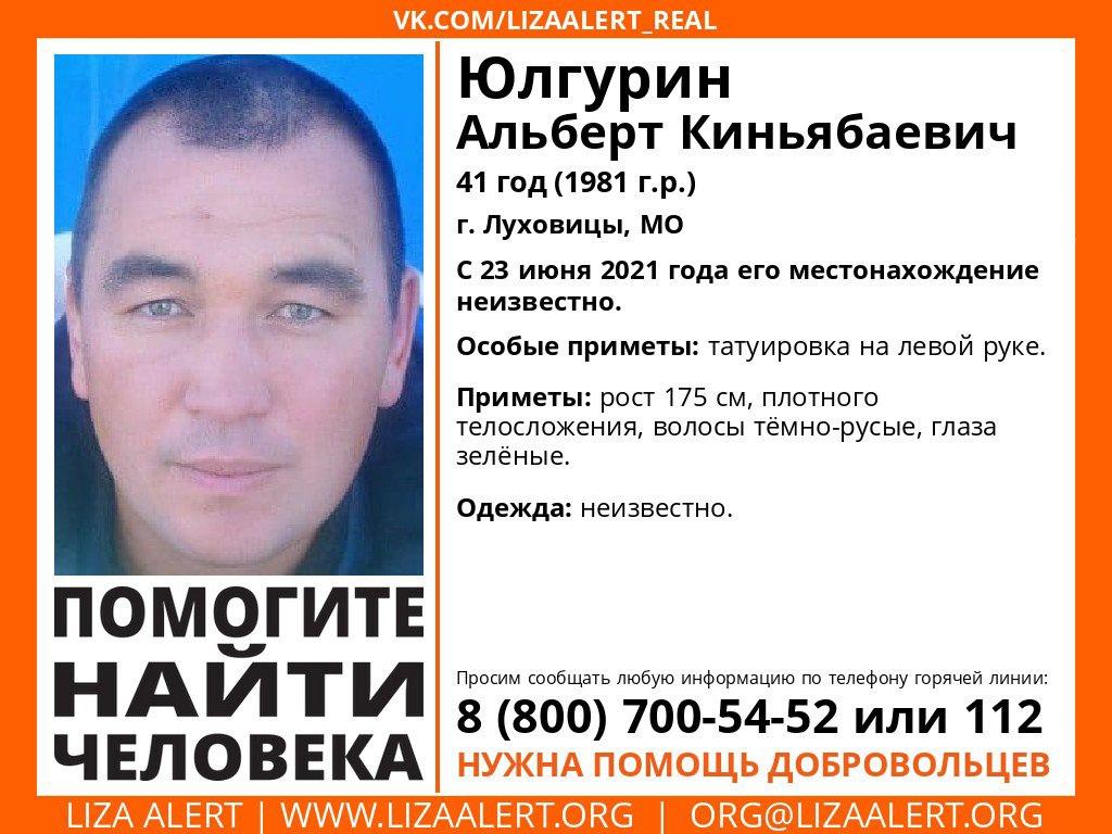 Внимание! Помогите найти человека! Пропал #Юлгурин Альберт Киньябаевич, 41 год, г