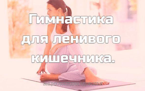Гимнастика для ленивого кишечника.