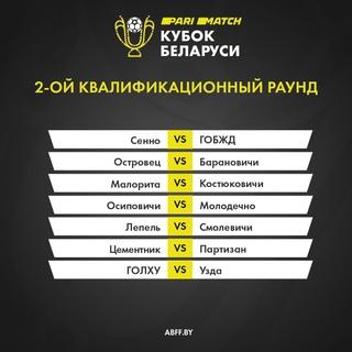 Остальные матчи Кубка Беларуси