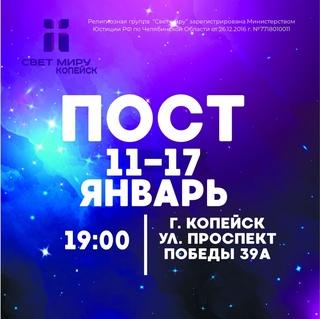 """""""Свет Миру"""" Копейск"""