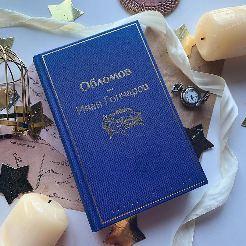 В этот день родился Иван Гончаров, классик отечественной литературы 🎉