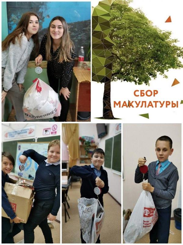 Петровские школьники участвуют в сборе макулатуры