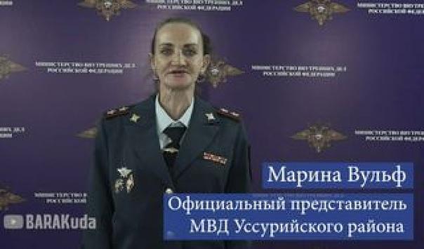 Актрису из Уссурийска, пародировавшую представител...