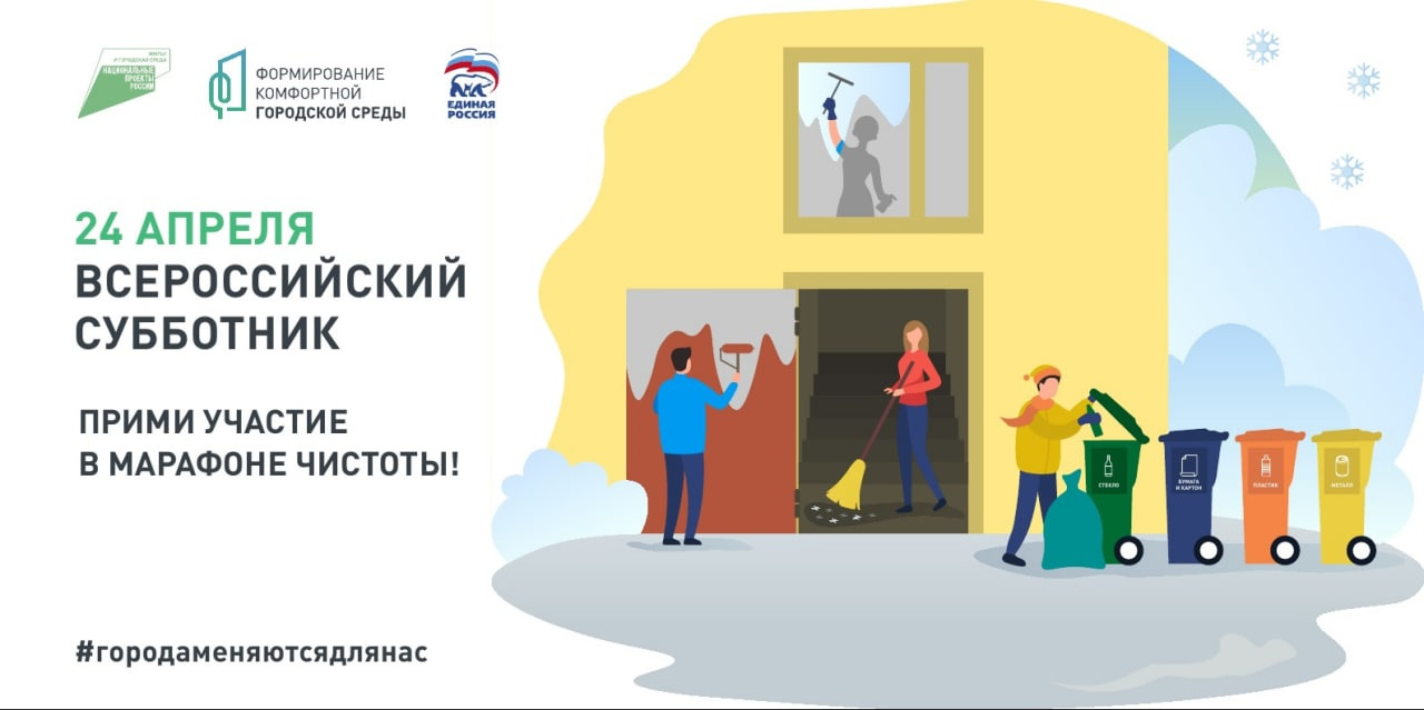 В Саратовской области пройдет Всероссийский субботник по теме городской среды и экологичного поведения