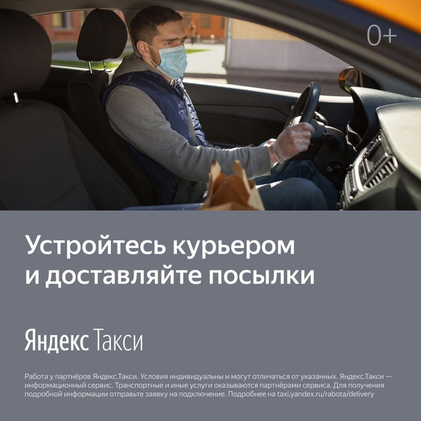 Подработка на своем авто. Это не такси!Обязанности...