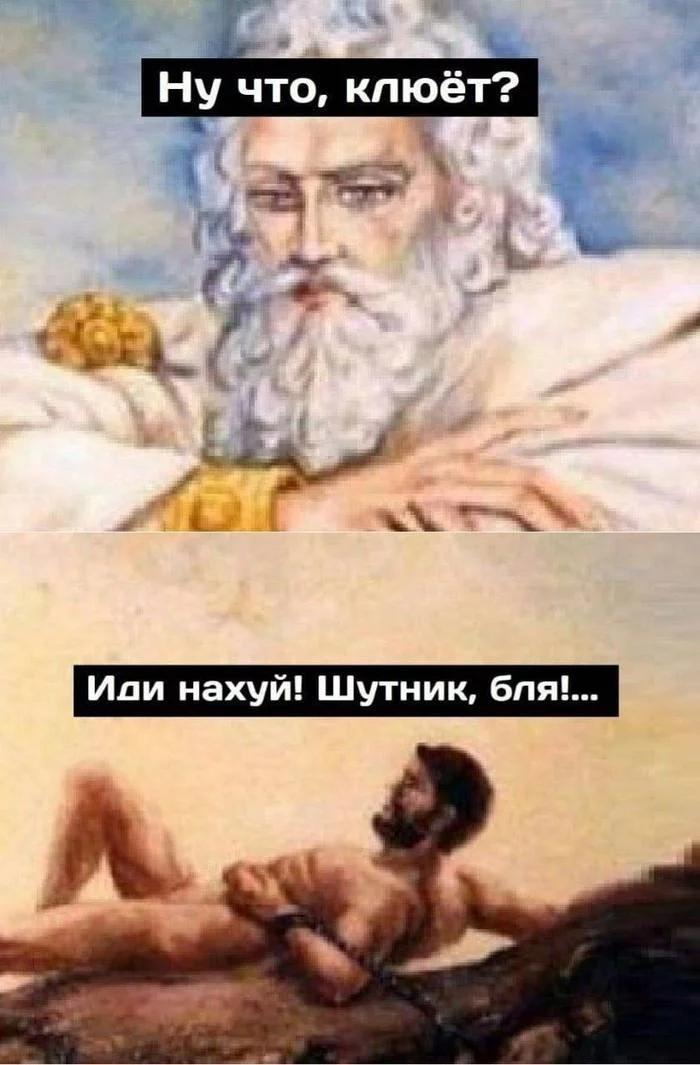 Прометей