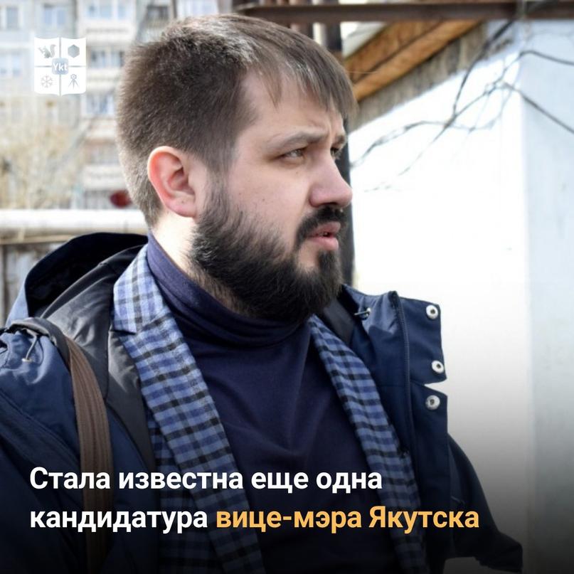 Стала известна еще одна кандидатура вице-мэра Якутска