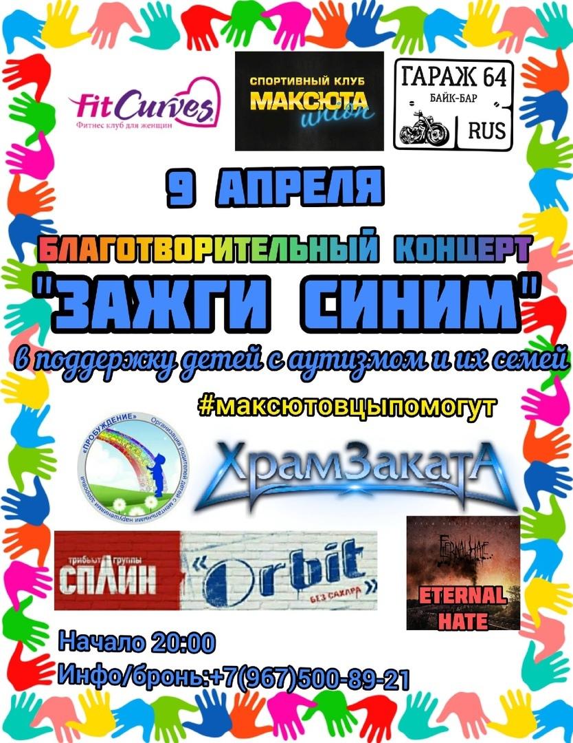 Афиша Саратов Благотворительный концерт/ 09.04