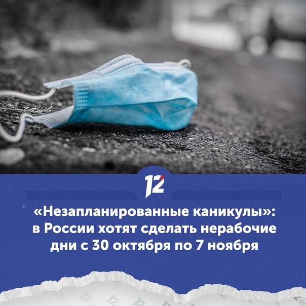 «Незапланированные каникулы»: в России хотят сдела...