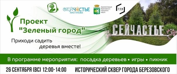 Публикуем афиши ближайших мероприятий в Берёзовско...