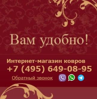 Купить ковер абстрактный рисунок Краснодар