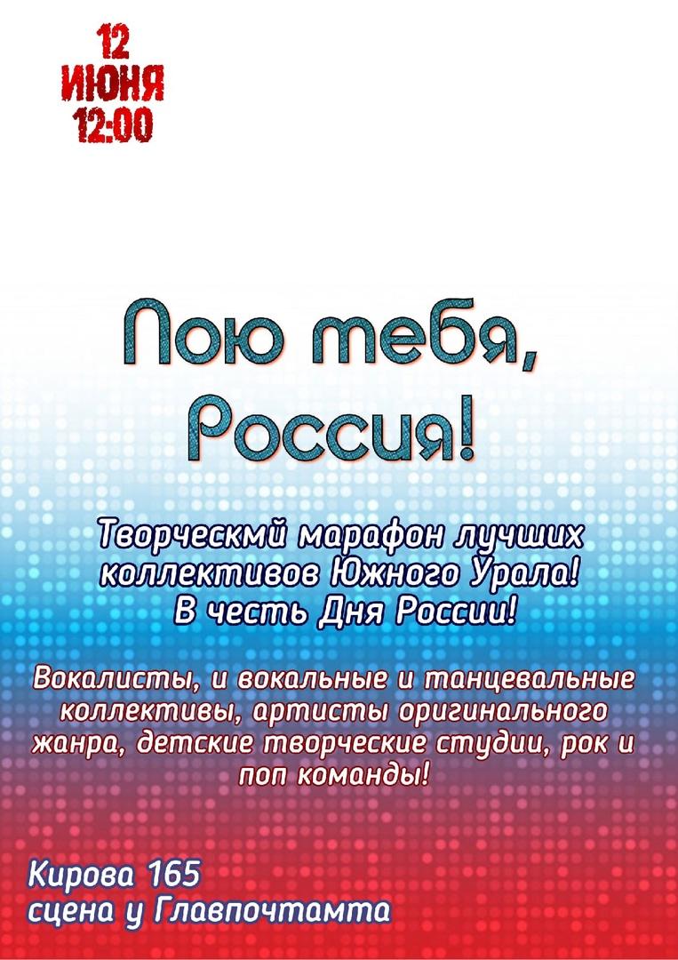 """Афиша Челябинск Фестиваль """"Пою тебя, Россия!"""" 12.06.21."""