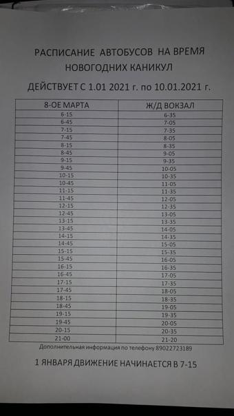 Расписание автобусов на время каникул 2021.