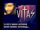 VITAS - Without One Minute of Rest