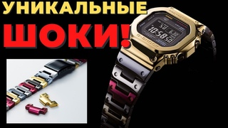 ИХ НЕ ДОСТАТЬ! Casio G-Shock GMW-B5000TR-9E Tran Tixxii
