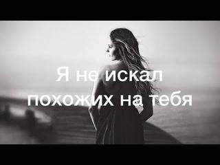 Денис Витрук. «Я НЕ ИСКАЛ ПОХОЖИХ НА ТЕБЯ»