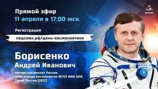 Прямой эфир с лётчиком-космонавтом России, Борисенко Андреем Ивановичем