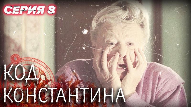 💀 Сериал КОД КОНСТАНТИНА Все серии 8 серия ДЕТЕКТИВ Мистика 2020 Сериалы ICTV