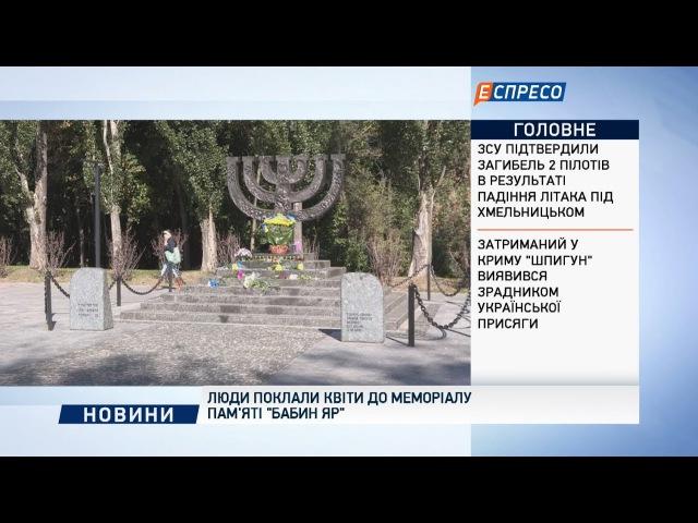 Люди поклали квіти до Меморіалу памяті Бабин Яр