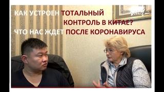 Тотальный контроль в Китае. Каким будет электронный концлагерь в России?