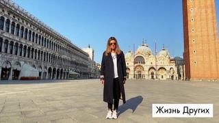 Венеция на карантине. Жизнь других. Выпуск от