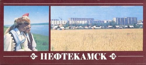 открытки нефтекамск мохер