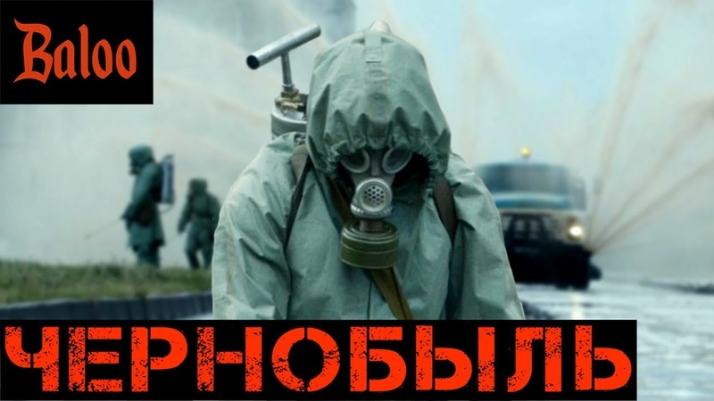 СЕРИАЛ ЧЕРНОБЫЛЬ и ЖОПАБОЛЬ РОССИЯ 24