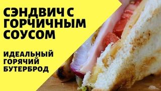 Сэндвич рецепт! Горячие бутерброды и горчичный соус - идеальное сочетание!