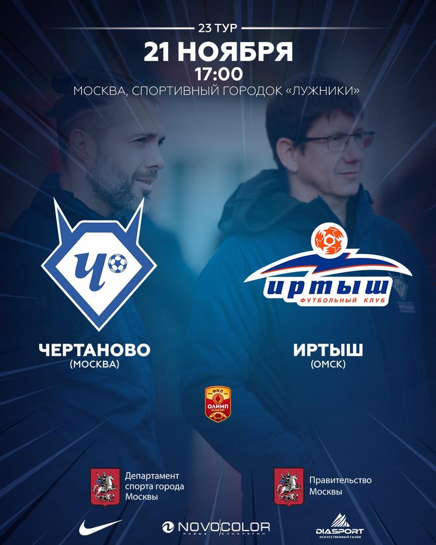 ФНЛ. 23-й тур. «Чертаново» – «Иртыш»: перед матчем, изображение №3