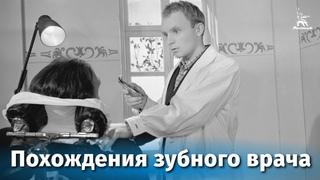 Похождения зубного врача (комедия, реж. Элем Климов, 1965 г.)