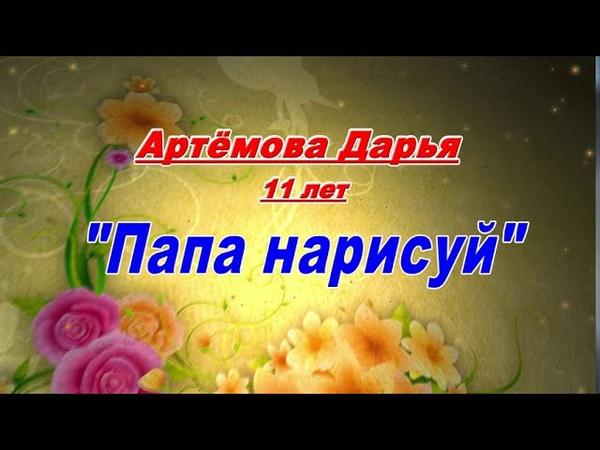Артёмова Дарья Эстрадная песня Папа нарисуй