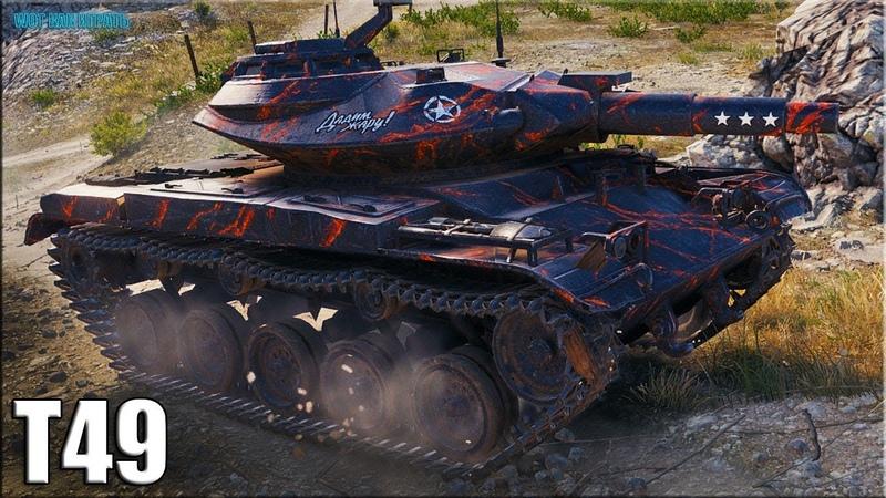 Т49 на ФУГАСАХ медаль Рэдли Уолтерса ✅ World of Tanks лучший бой T49