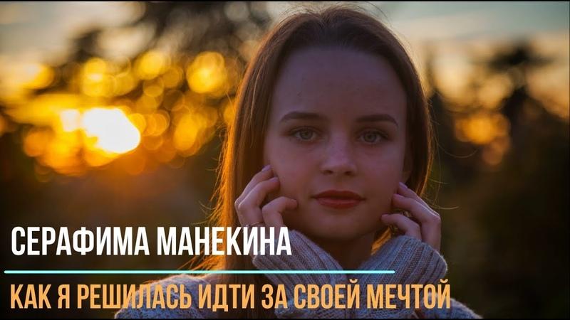 Серафима Манекина Отзыв об Институте Лакшми Амея