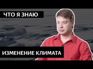 Что я знаю  ИЗМЕНЕНИЕ КЛИМАТА / Павел Константинов