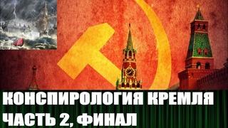 Кремль раскрыл информацию о ближайшем будущем